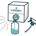 次亜塩素酸水にはどんな効果があるの?詳しくご説明します!